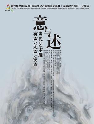 """""""意与述""""有声—无声—发声当代艺术展 (群展) @ARTLINKART展览海报"""