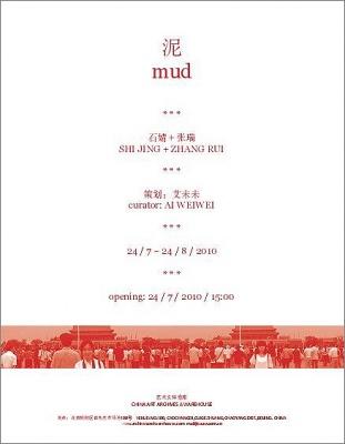 MUD - SHI JING + ZHANG RUI (group) @ARTLINKART, exhibition poster