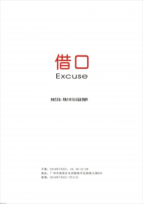 EXCUSE (group) @ARTLINKART, exhibition poster