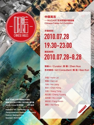 CHINESE FABIES ART EXHIBITION (group) @ARTLINKART, exhibition poster