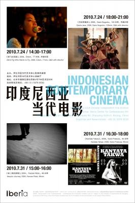 印度尼西亚当代电影 (群展) @ARTLINKART展览海报