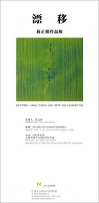 DRIFTING - JIANG ZHENGGEN 2010 SOLO EXHIBITION (solo) @ARTLINKART, exhibition poster