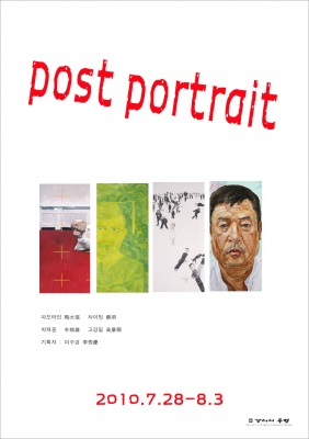 后肖像 (群展) @ARTLINKART展览海报