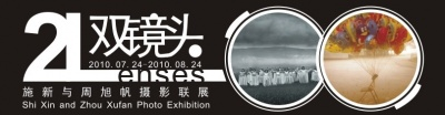 TWO LENSES - SHI XIN AND ZHOU XUFAN PHOTO EXHIBITION (group) @ARTLINKART, exhibition poster