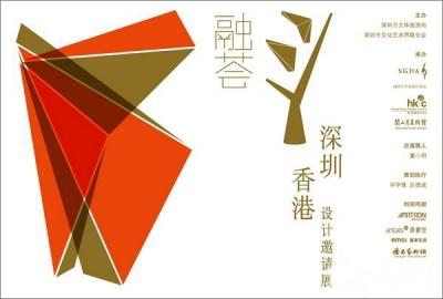 融荟——深港设计邀请展 (群展) @ARTLINKART展览海报