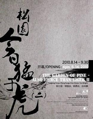 GARDEN OF PINE - ALSO FIERCE THAN TIGER Ⅱ (group) @ARTLINKART, exhibition poster