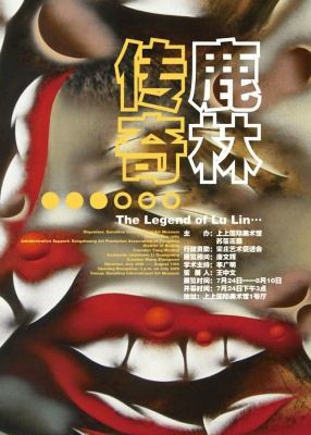 THE LEGEND OF LU LIN (group) @ARTLINKART, exhibition poster