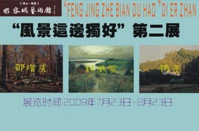 FENG JING ZHE BIAN DU HAO - DIER ZHAN (group) @ARTLINKART, exhibition poster