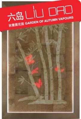 GARDEN OF AUTUMN VAPOURS - LIU DAO'S FIRST EVER SOLO EXHIBITION (group) @ARTLINKART, exhibition poster