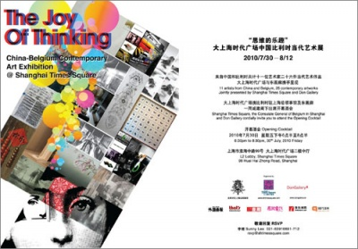 THE JOY OF THINKING - CHINA-BELGIUM CONTEMPORARY ART EXHIBITION@SHANGHAI TIMES SQUARE (group) @ARTLINKART, exhibition poster