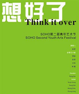 THINK IT OVER - SOHO SECOND YOUTH ARTS FESTIVAL (group) @ARTLINKART, exhibition poster