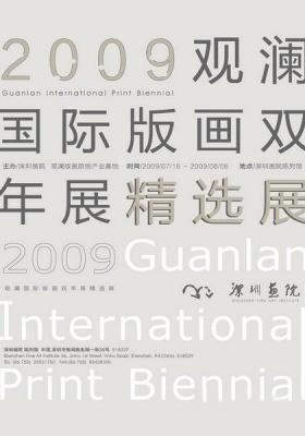 2009 GUANLAN INTERNATIONA PRINT BIENNIA (group) @ARTLINKART, exhibition poster