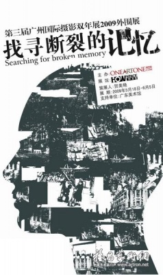 SEARCHING FOR BROKEN MEMORY (group) @ARTLINKART, exhibition poster
