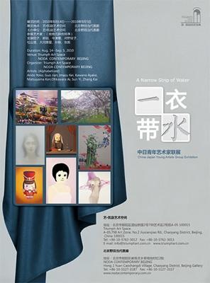 一衣带水——中日青年艺术家联展 (群展) @ARTLINKART展览海报