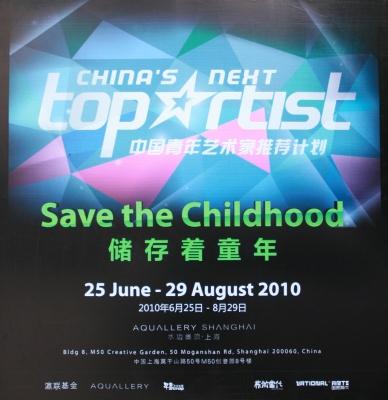 储存着童年——中国青年艺术家推荐计划 (群展) @ARTLINKART展览海报