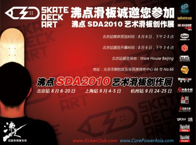 CHALLENGE SKATEBOARDS SDA 2010 - SKATE DECK ART - CUSTOMIZED COLLECTIBLES (BEIJING) (group) @ARTLINKART, exhibition poster