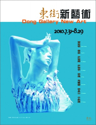DONG GALLERY NEW ART (group) @ARTLINKART, exhibition poster
