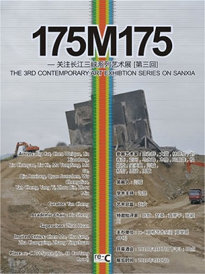 175M175 - THE 3RD CONTEMPORARY ART EXHIBITION SERIES ON SANXIA (group) @ARTLINKART, exhibition poster