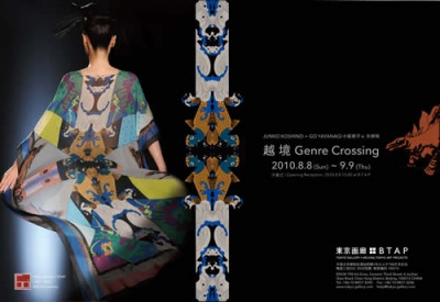 GENRE CROSSING (group) @ARTLINKART, exhibition poster