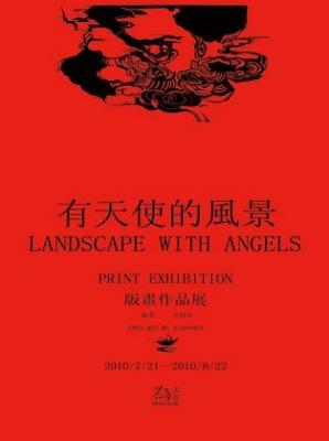 有天使的風景——版画作品展 (群展) @ARTLINKART展览海报
