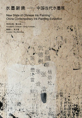NEW STATE OF CHINESE INK PAINTING - CHINA CONTEMPORARY INK PAINTING EXHIBITION (group) @ARTLINKART, exhibition poster