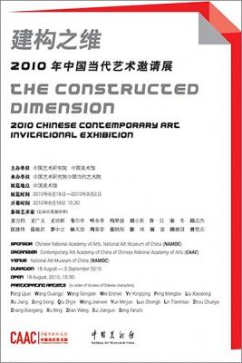 建构之维——2010年中国当代艺术邀请展 (群展) @ARTLINKART展览海报