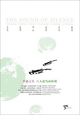 THE SOUND OF SILENCE (group) @ARTLINKART, exhibition poster