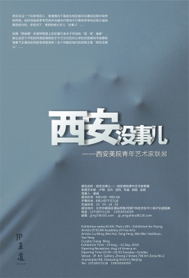 THAT'S OK! - EXHIBITION FOR YOUNG ARTISTS OF XI AN ACADEMY OF FINE ARTS (group) @ARTLINKART, exhibition poster