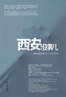 西安没事儿——西安美院青年艺术家联展 (群展) @ARTLINKART展览海报