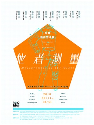 MEASUREMENT OF THE OTHER - CONTEMPORARY ART FROM TAIWAN (group) @ARTLINKART, exhibition poster