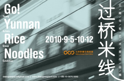 GO! YUNNAN RICE NOODLES - YOUNG YUNNAN ARTISTS GROUP EXHIBITION (group) @ARTLINKART, exhibition poster