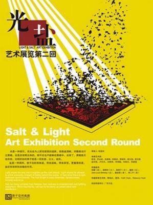 光与盐——主题艺术展览第二回 (群展) @ARTLINKART展览海报
