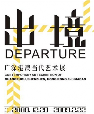 DEPARTURE - CONTEMPORARY ART EXHIBITION OF GUANGZHOU, SHENZHEN, HONGKONG AND MACAO (group) @ARTLINKART, exhibition poster