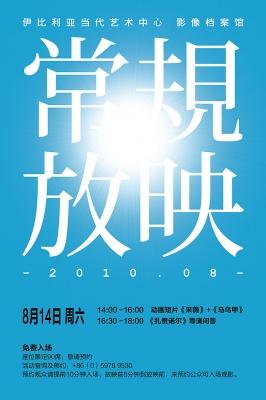 常规放映 (群展) @ARTLINKART展览海报