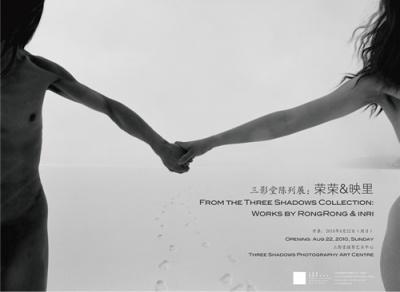 三影堂作品陈列展——荣荣和映里 (群展) @ARTLINKART展览海报