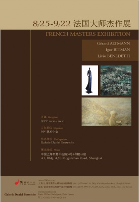 FRENCH MASTERS EXHIBITION (group) @ARTLINKART, exhibition poster