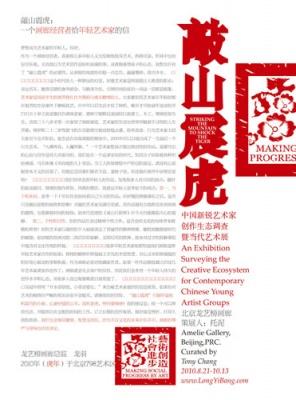 敲山震虎——中国新锐艺术家创作生态调查暨当代艺术展 (群展) @ARTLINKART展览海报