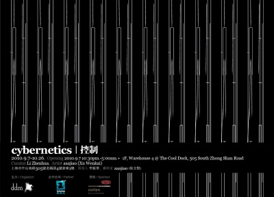 CYBERNETICS (solo) @ARTLINKART, exhibition poster