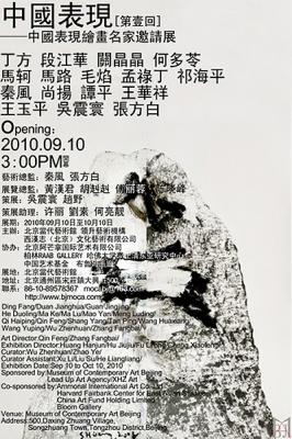 中国表现——中国表现主义名家邀请展 (群展) @ARTLINKART展览海报