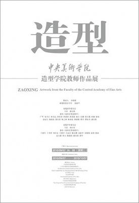 造型——中央美术学院造型学院教师作品展 (群展) @ARTLINKART展览海报