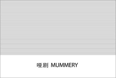 MUNNERY (group) @ARTLINKART, exhibition poster