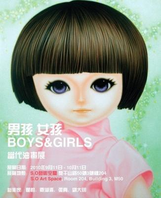 男孩女孩 (群展) @ARTLINKART展览海报