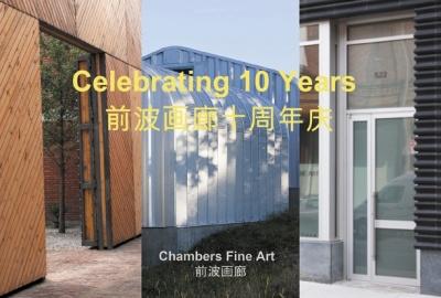 前波画廊十周年庆 (群展) @ARTLINKART展览海报