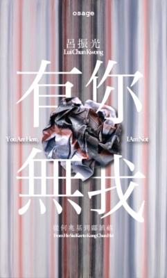 吕振光《有你•无我》从何兆基到邝镇禧 (群展) @ARTLINKART展览海报