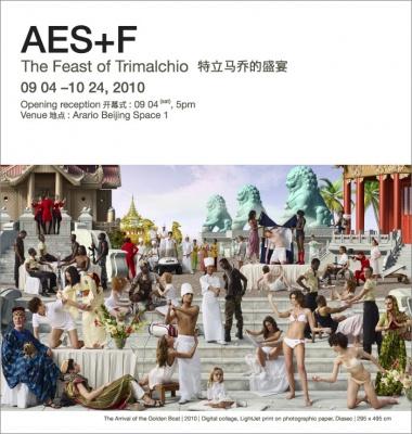 特立马乔的盛宴——AES+F (群展) @ARTLINKART展览海报