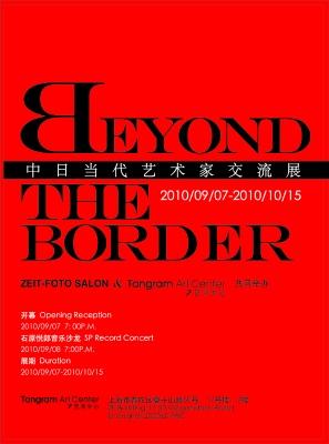 BEYOND THE BORDER——中日当代艺术家交流展 (群展) @ARTLINKART展览海报
