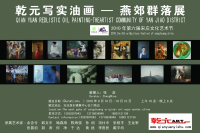 QIAN YUAN REDLISTIC OIL PAINTING-THEARTIST COMMUNITY OF YAN JIAO DISTRICT (group) @ARTLINKART, exhibition poster