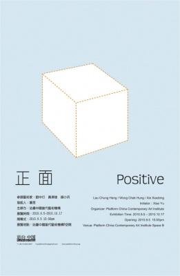 POSITIVE (group) @ARTLINKART, exhibition poster