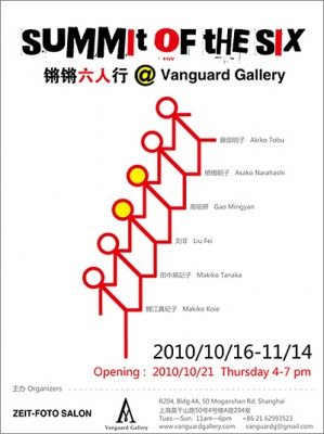 SUMMIT OF THE SIX (group) @ARTLINKART, exhibition poster