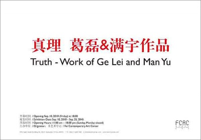 TRUTH - WORK OF GE LEI AND MAN YU (group) @ARTLINKART, exhibition poster